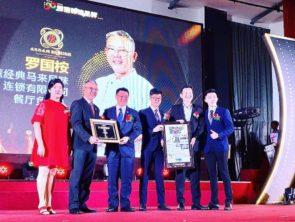 Perak Excellence Brand.